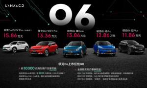 新都市机能SUV领克06任性上市 售价11.86万元起