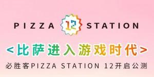 比萨进入游戏时代 花轮芝心披萨趣味登场