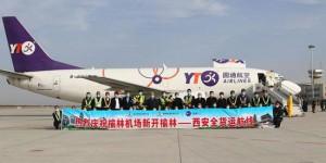 西安咸阳机场新开至榆林全货运航线