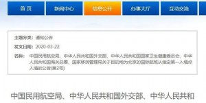 快讯!西安等12地成赴京国际航班指定第一入境点