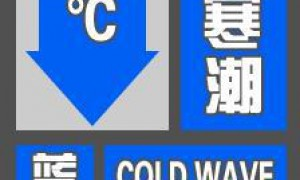 """陕西发布寒潮蓝色预警! """"入夏""""变""""速冻""""?"""