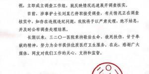 陕西一医院护士长涉嫌拿回扣 院方:已停职接受调查