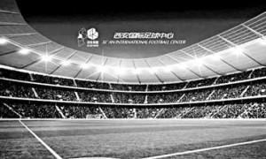 西安国际足球中心上半年开工 可满足6万人现场观赛