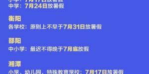 多地确定中小学暑假时间,陕西部分高校也宣布了