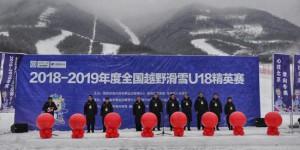 2018-2019年度全国越野滑雪U18精英赛在陕西鳌山开战