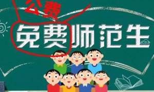 陕公费师范生需回生源地从事中小学教育工作6年以上