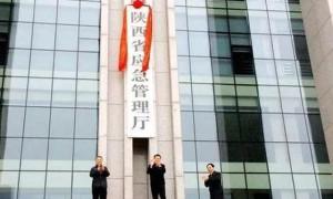 继河南青海等之后,陕西省应急管理厅党组改为党委