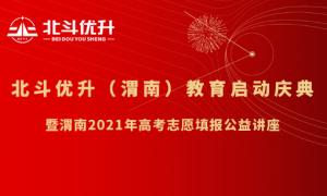 北斗优升(渭南)教育启动庆典成功举办