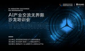 京东城市(西安)人工智能创新中心 AI产业交流无界限沙龙培训会圆满成功
