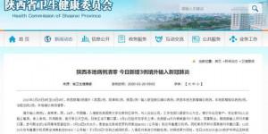 陕西本地病例清零 新增3例境外输入新冠肺炎