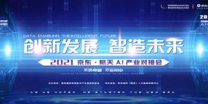 创新发展·智造未来 2021京东·航天AI产业对接会成功举办