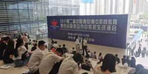 2021第二届中国(西安)高中阶段教育博览会暨西安市中考招生咨询会在西安举行