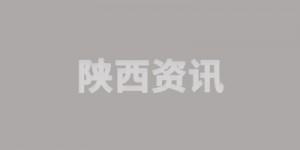 长安大学发布2020年春季学期学生返校的通知