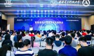 2020西安全球硬科技创新大会智能感知与理解技术发展峰会成功举办