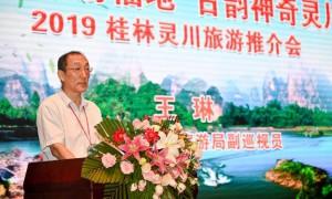 诚邀市民共赏神奇美景 广西桂林灵川旅游推介会走进西安