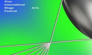 首届西安国际舞台艺术节正式启幕