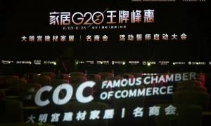 大明宫建材家居G20名商会活动冲刺誓师大会盛大启幕!