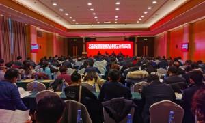 陕西省民办教育协会2020年年会在西安召开