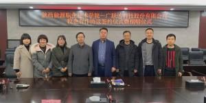 陕西能源职业技术学院与广联达科技股份有限公司签定校企合作