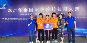陕西机电职院在2021年全国职业院校技能大赛(高职组)喜获二等奖