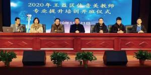 陕西国防职院赴铜川市王益区开展中小学体音美教师专业提升培训活动
