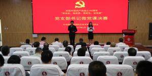 陕西能源职业技术学院举办党支部书记微党课比赛
