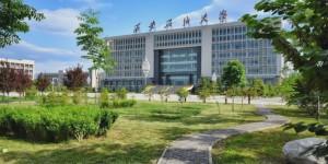 西安石油大学6项成果获2019年度陕西省科学技术奖