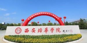 """西安培华学院开展线上教学沙龙为""""云端授课""""搭建交互桥梁"""