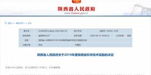 陕西科技大学7项成果荣获2019年度陕西省科学技术奖
