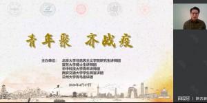 青年聚,齐战疫 西安交大联合北京大学等五所高校开展云端故事汇