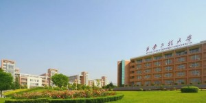 西安工程大学4项科技成果荣获2019年陕西省科学技术奖