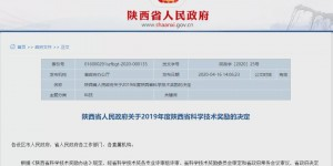 西安科技大学8项成果获2019年度陕西省科学技术奖