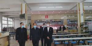 陕西省委教育工委领导带队督查陕航职院2020年春季开学工作