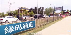 西京学院发布2020年春季学期学生返校通知