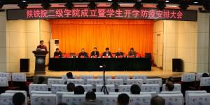 陕西铁路工程职业技术学院召开二级学院成立暨学生开学防疫安排会