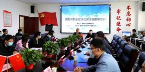 咸阳市卫健委举办职业卫生监督管理能力提升培训班