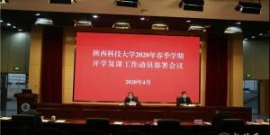 陕西科技大学召开2020年春季学期开学复课工作动员部署会