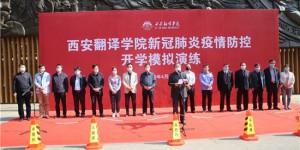 西安翻译学院开展新冠肺炎疫情防控开学模拟演练