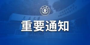 西安交通大学2020年各学院硕士研究生招生复试分数线(第一批)