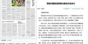 《光明日报》刊发陕科大教师文章《用知识服务激发群众脱贫内生动力》