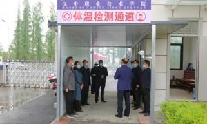 """汉中职业技术学院""""六严格""""积极有序做好2020春季开学前准备工作"""