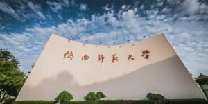 陕西师范大学发布2020年高校专项计划(红烛计划)招生简章