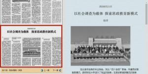 《中国教育报》刊发西安财经大学党委书记杨涛文章