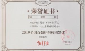 """陕西工业职业技术学院获评2019年""""全国百强职院校园媒体"""""""