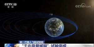 西安电子科技大学通信工程学院教师攻克新型航天高速局域网核心技术