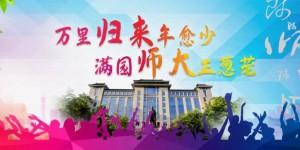 陕西师范大学2020年春季学期学生后续返校通知