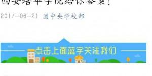 西安培华学院获评首批全省高校团建示范培育创建单位