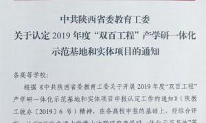 """陕财职院""""双百工程""""产学研一体化示范基地通过省委教育工委认定"""