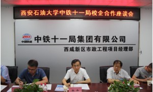 西安石油大学党委副书记张木带队赴企业开展校企合作洽谈