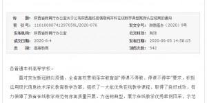 延安大学西安创新学院《数据库原理与应用》入选陕西省高校在线教学案例